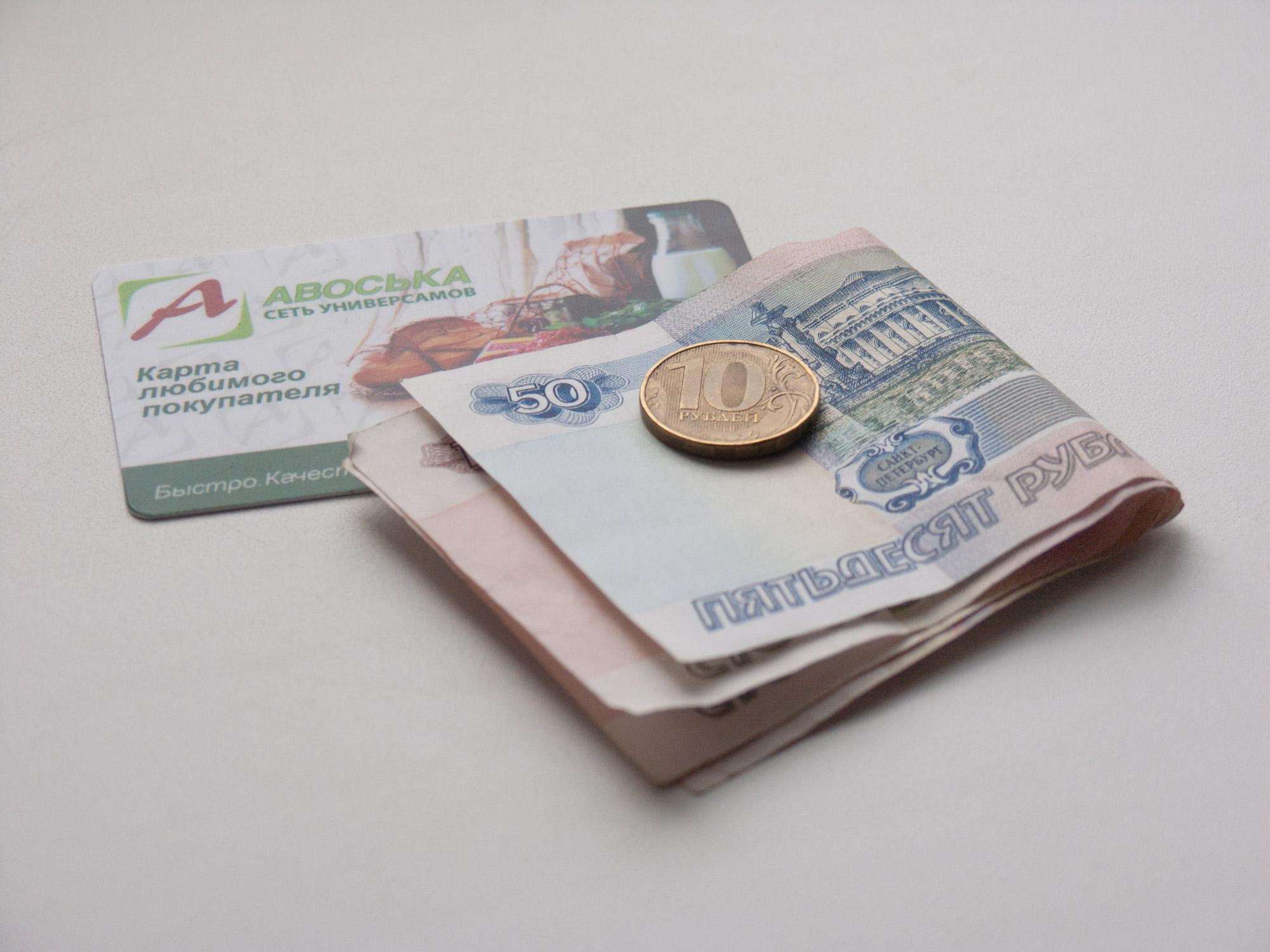 Карточка Авоська и деньги