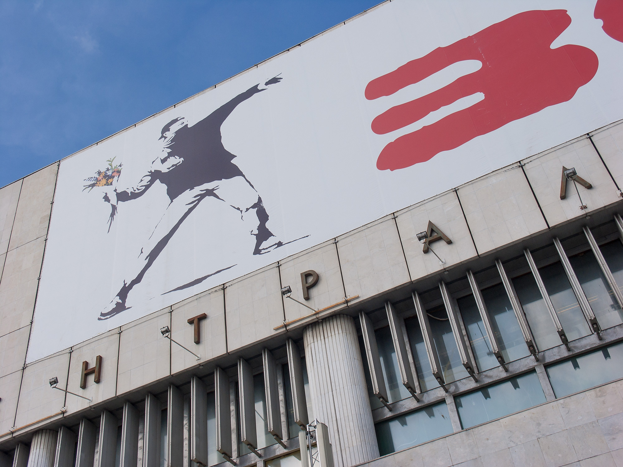 Банер выставки Banksy в ЦДХ