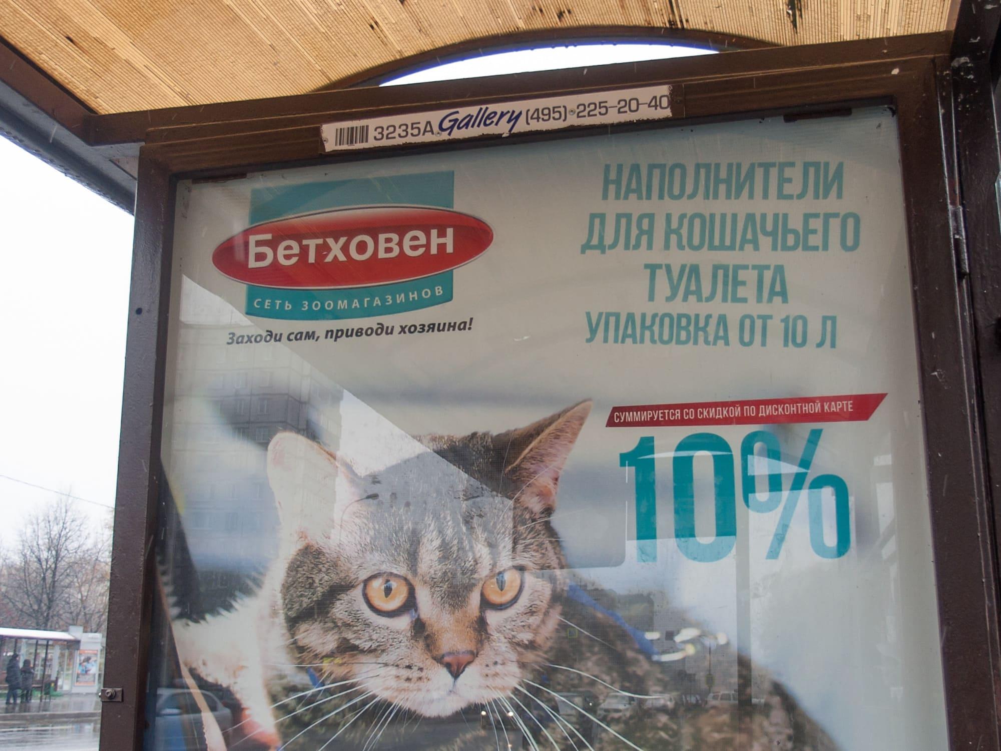 Реклама Бетховен