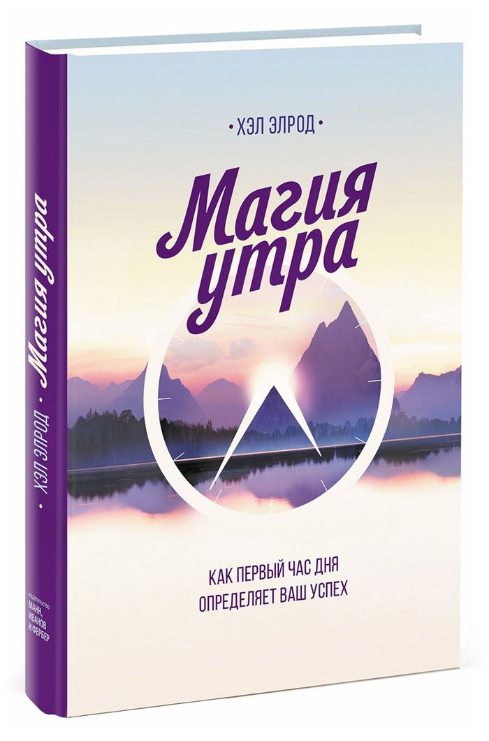 "Книга Хэла Элрода ""Магия утра"" Обзор"