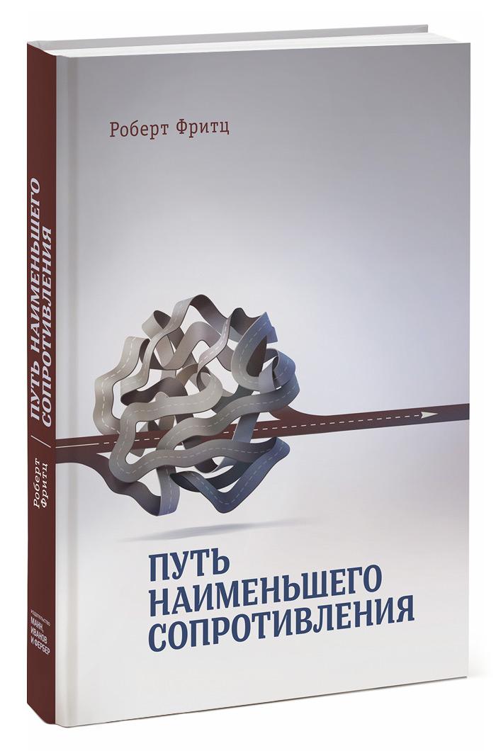 """Книга Роберта Фритца """"Путь наименьшего сопротивления"""" Обзор"""