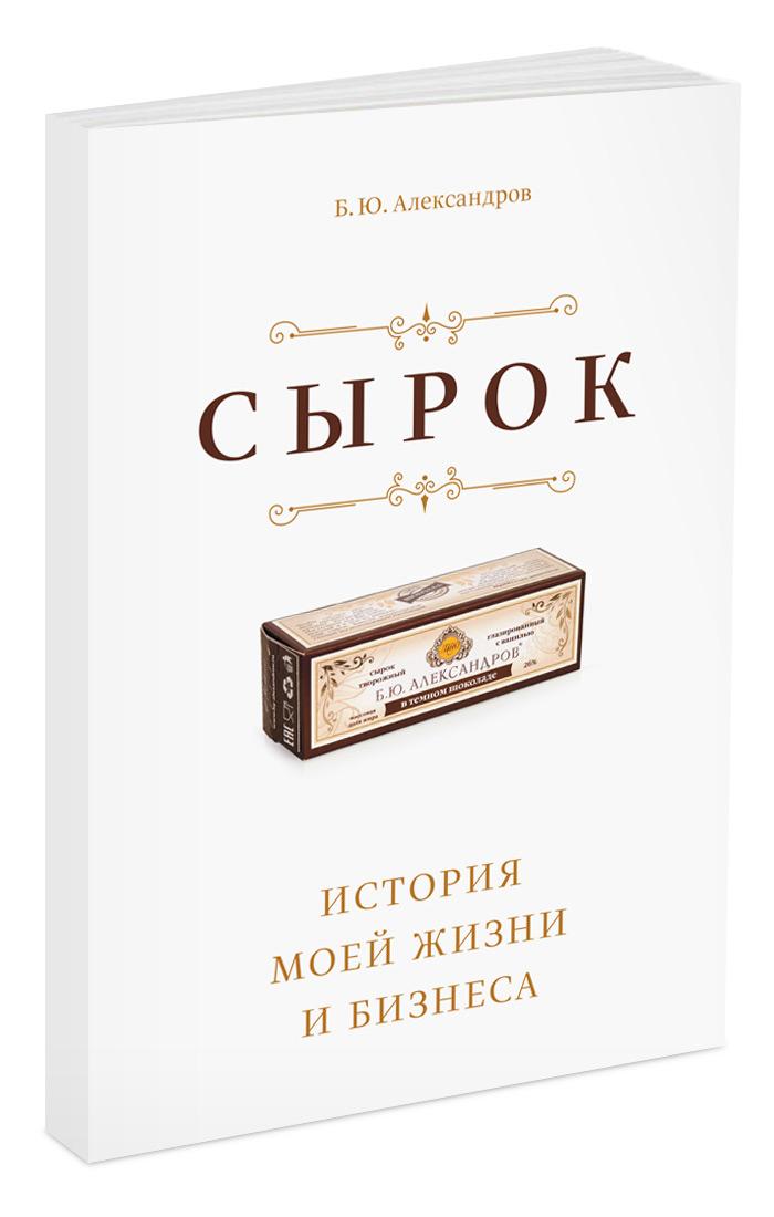 Книга Б. Ю. Александрова «Сырок»