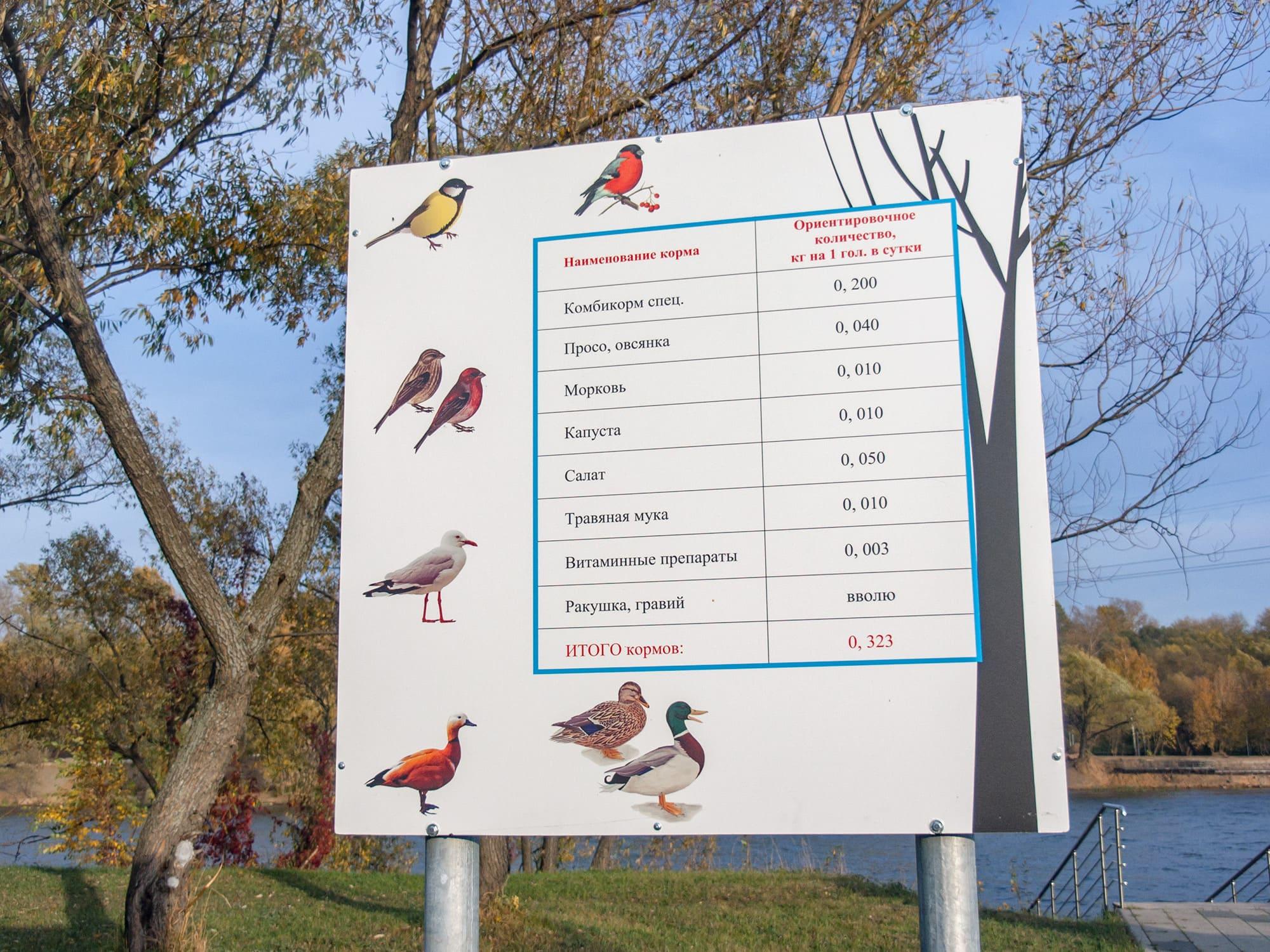 """Плакат в парке """"Братеевская пойма"""""""