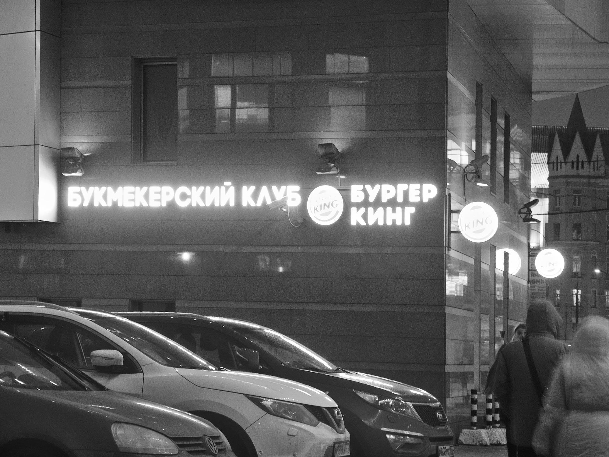 """Букмекерский клуб """"Бургер Кинг"""""""