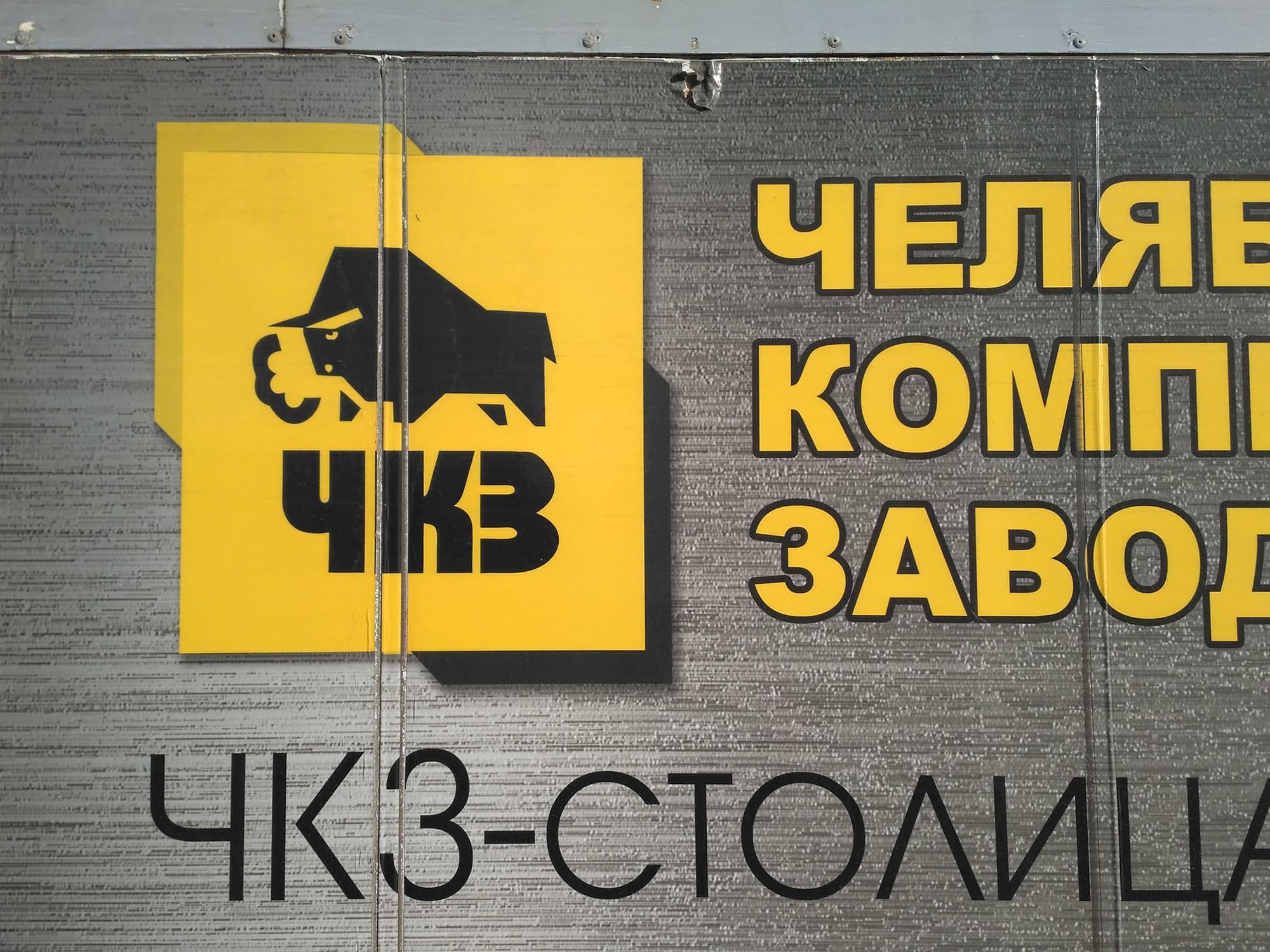 Логотип ЧКЗ