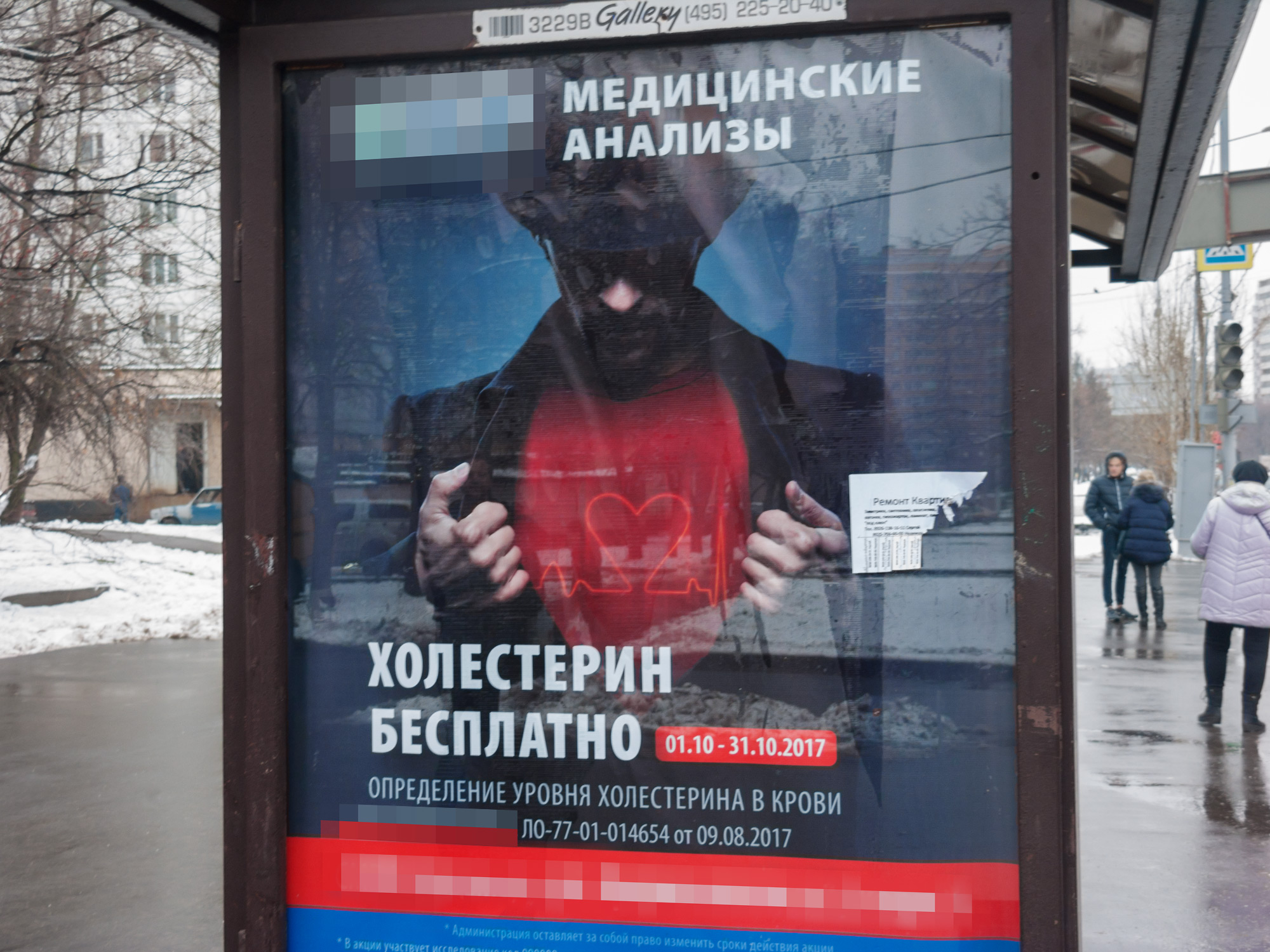 Рекламный постер на остановке