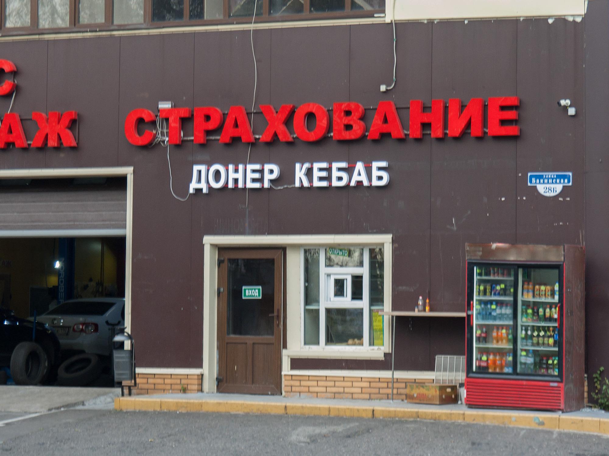 Страхование донер кебаб
