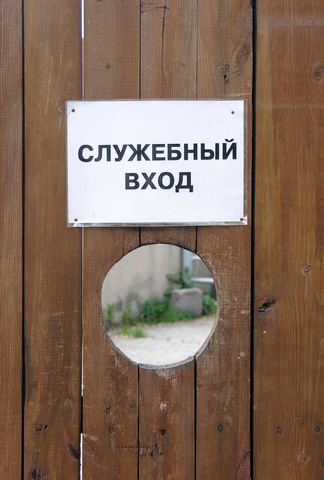 """Табличка """"Служебный вход"""""""