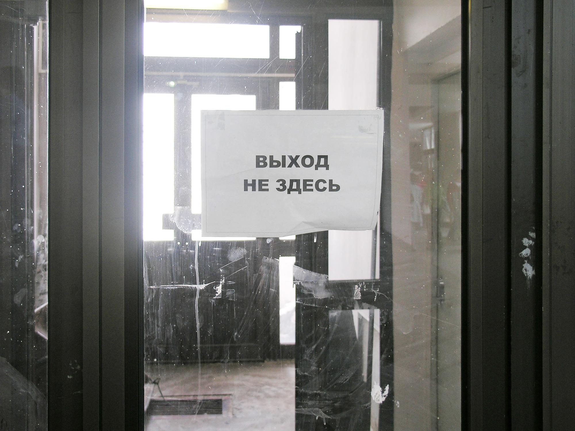 """Табличка """"Выход не здесь"""""""