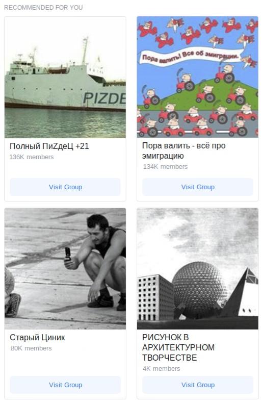 Смешные рекомендации Фейсбука