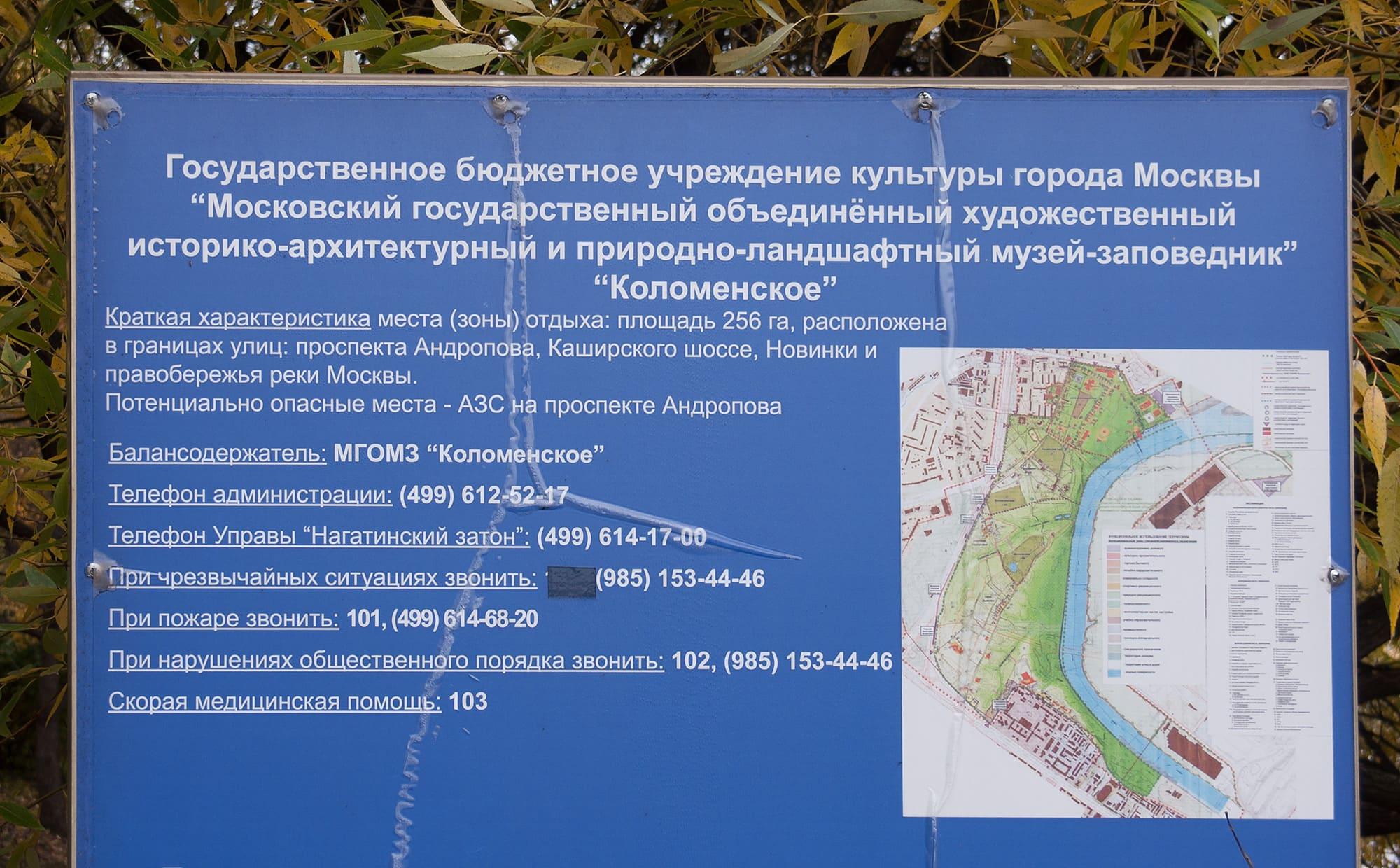 информационный щит в Коломенском