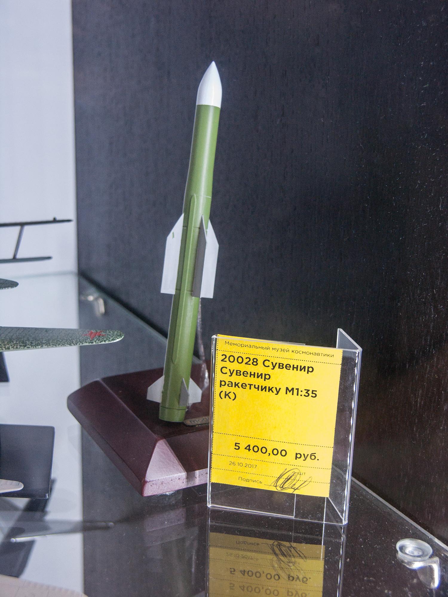 Сувенир ракета