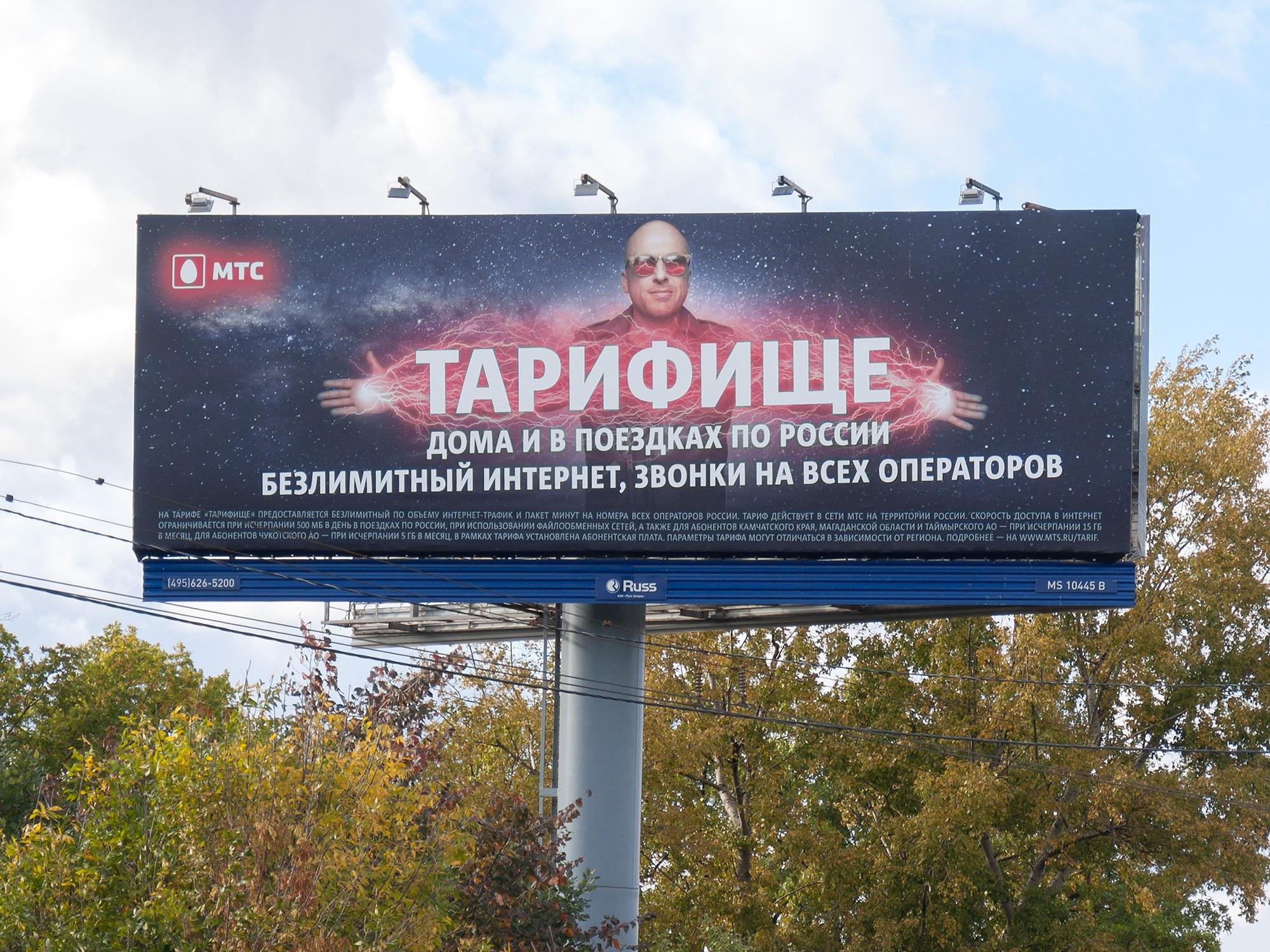 Рекламный щит 6х3