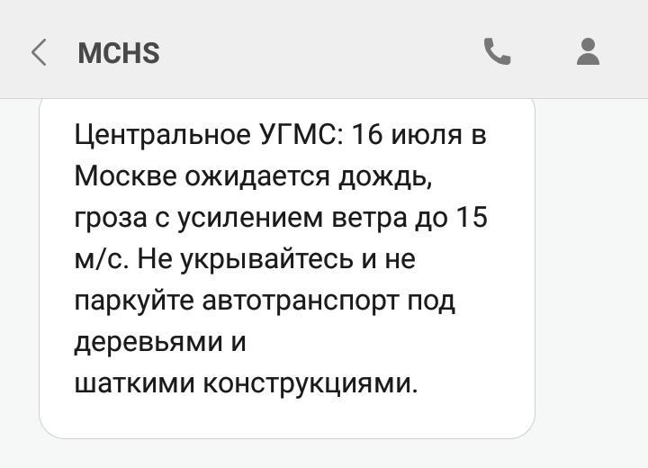 СМС от МЧС не укрывайтесь под шаткими конструкциями