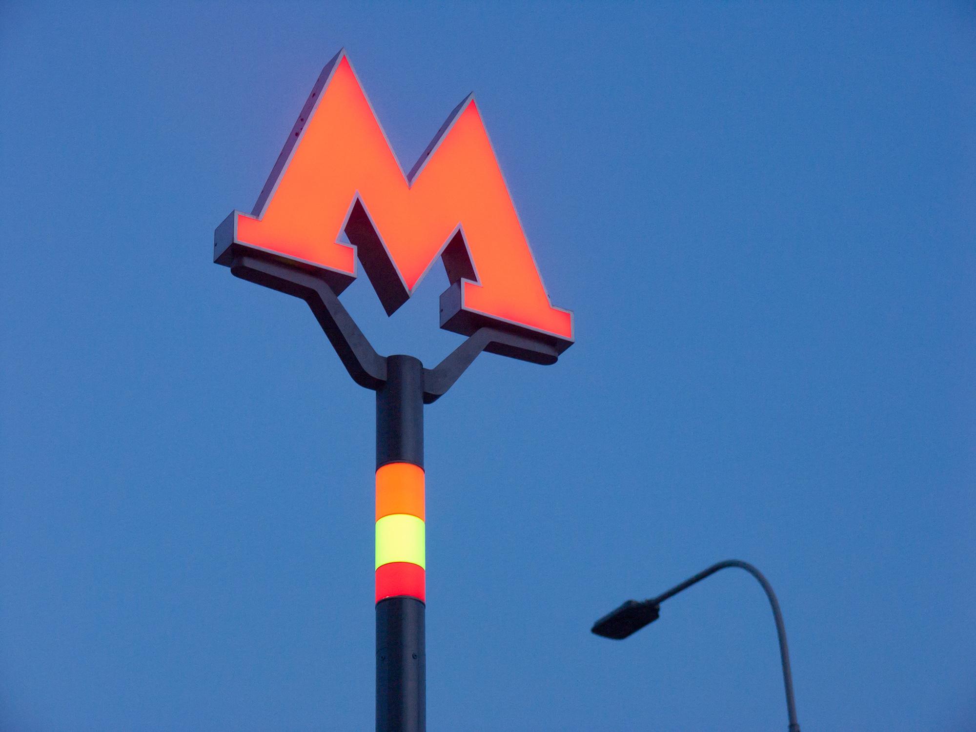 Вход в Московское метро