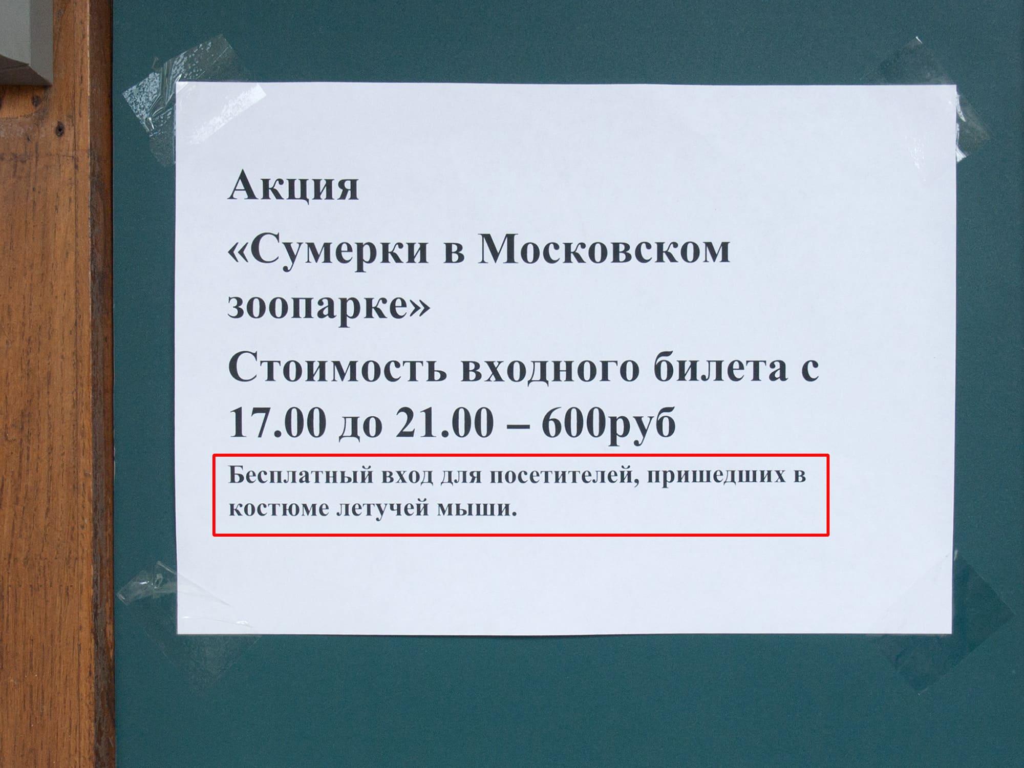 Смешное объявление в Московском зоопарке