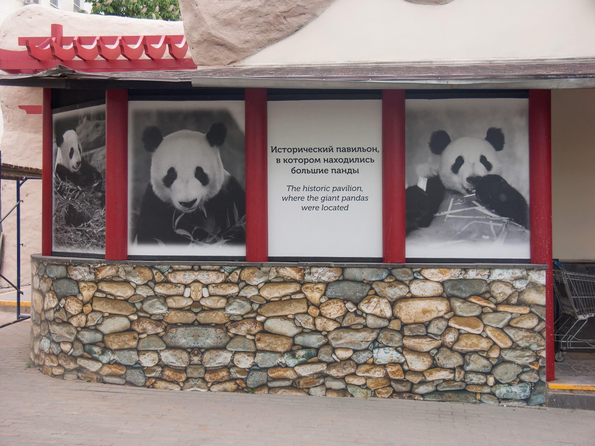 Павильон, в котором находились панды