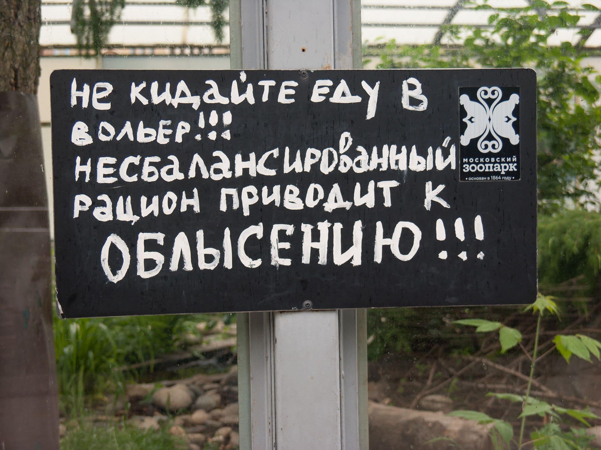 Объявление в Московском зоопарке