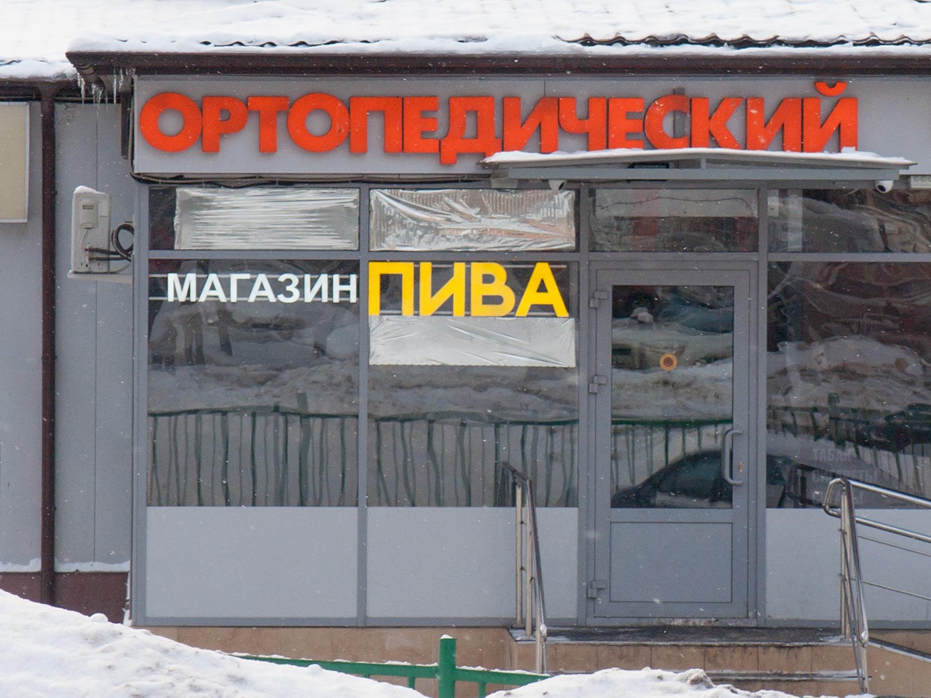 Ортопедический магазин пива