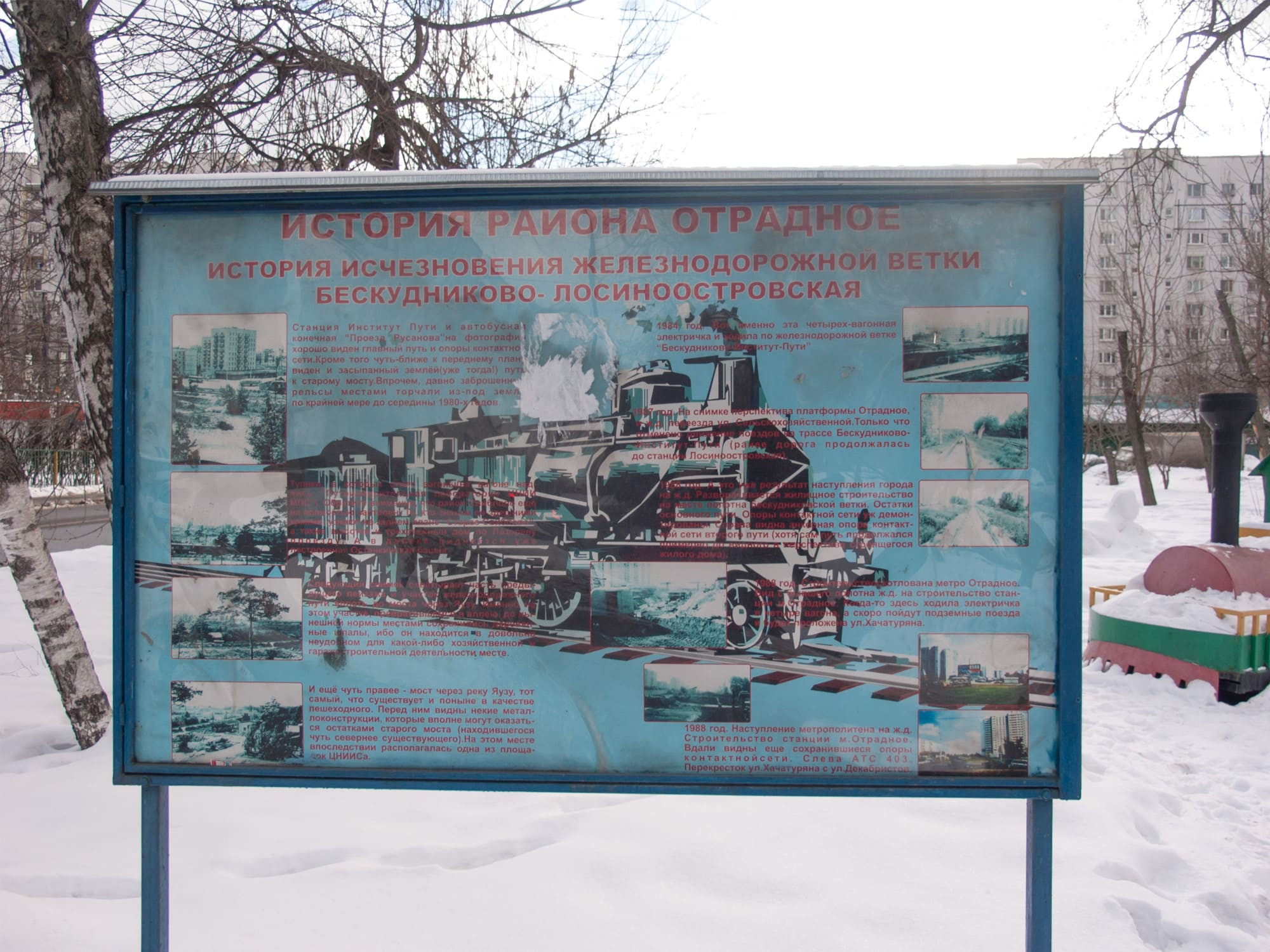 Стенд с информацией о Бескудниковской железнодорожной ветке