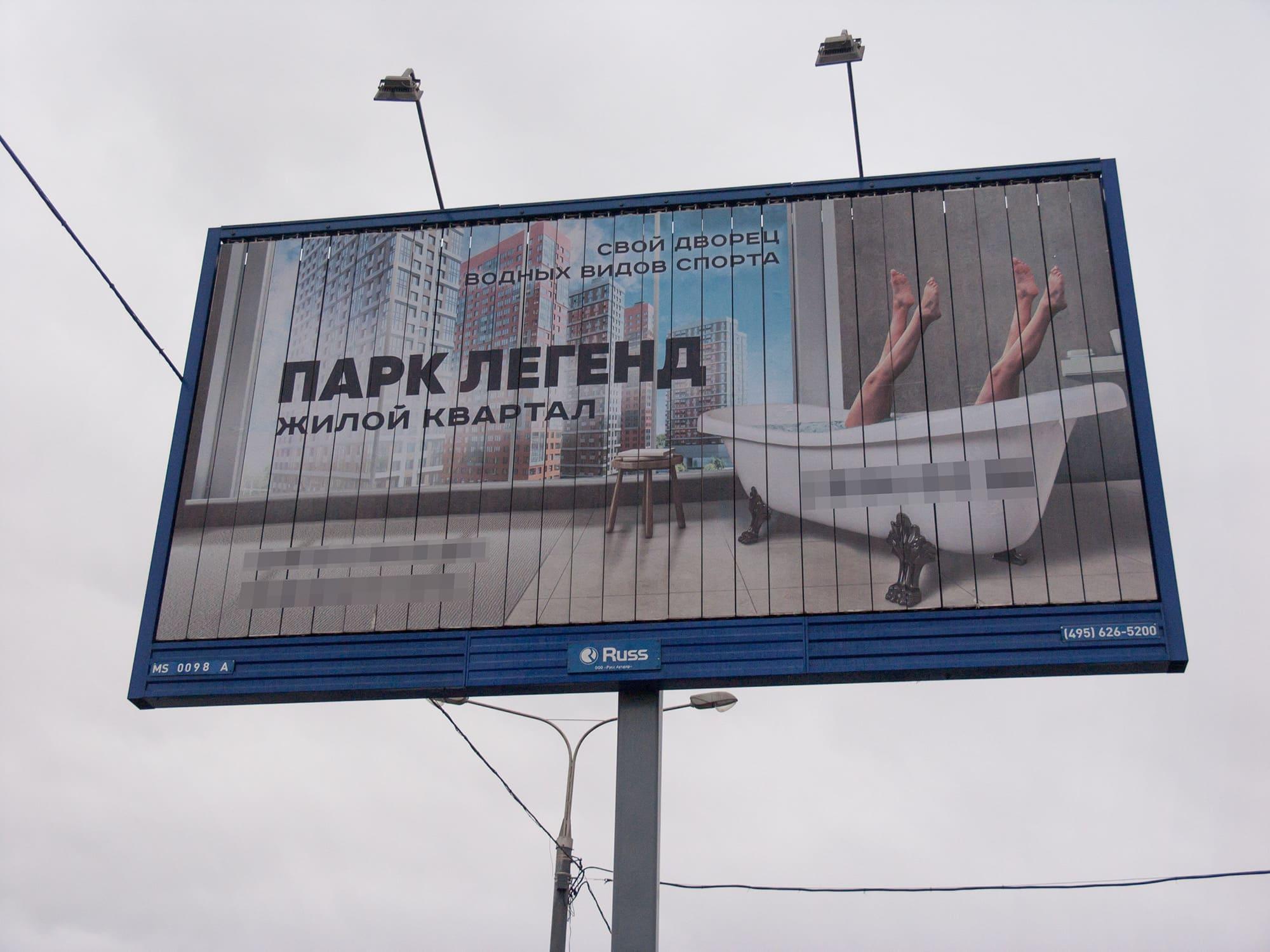 Наружная реклама Парк легенд