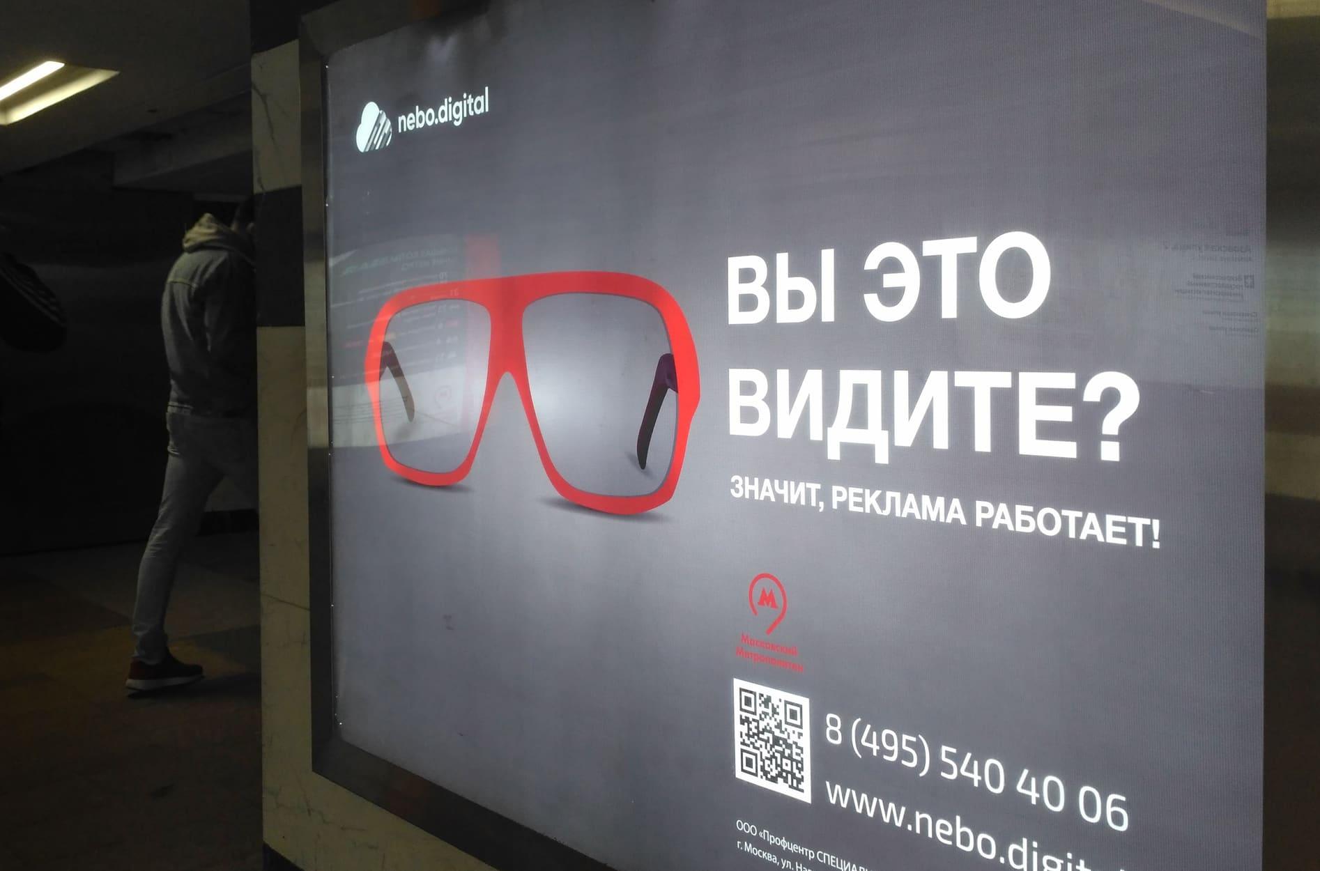 рекламный шит