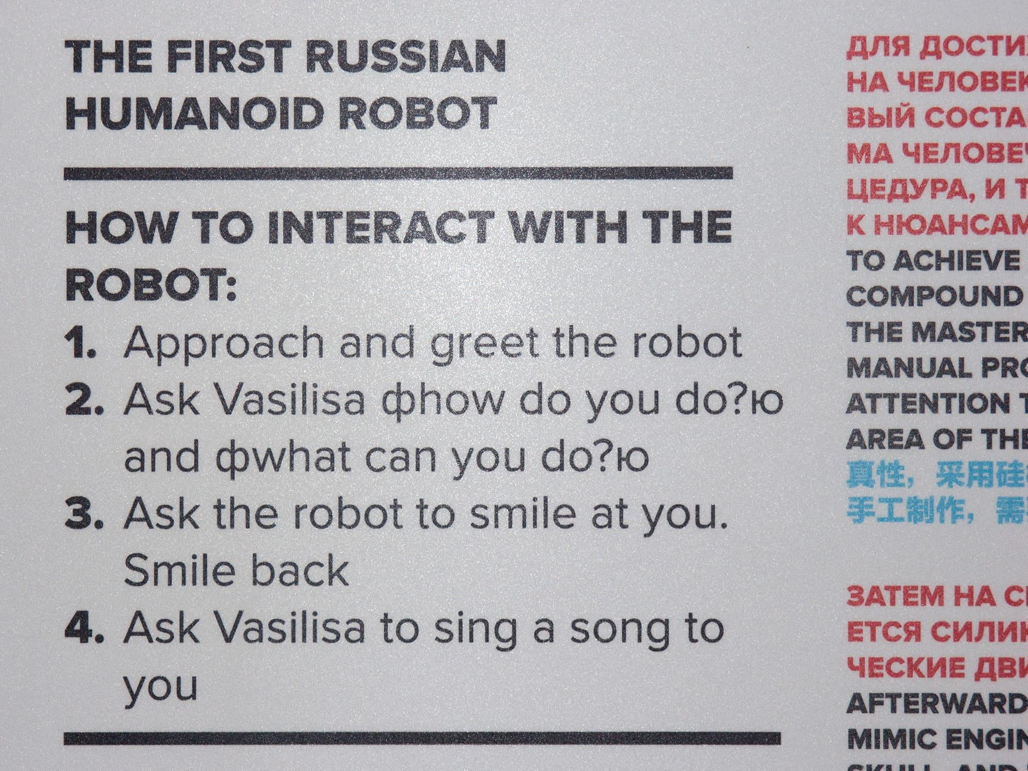 Робот Василиса. Инструкция
