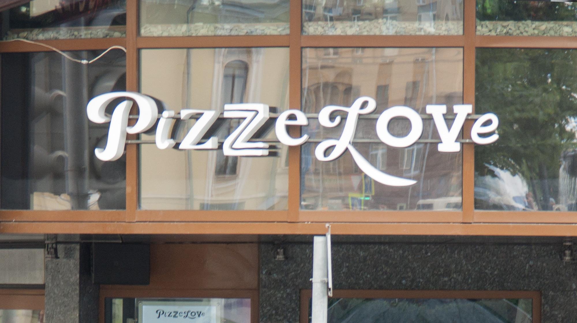 Вывеска Pizzelove