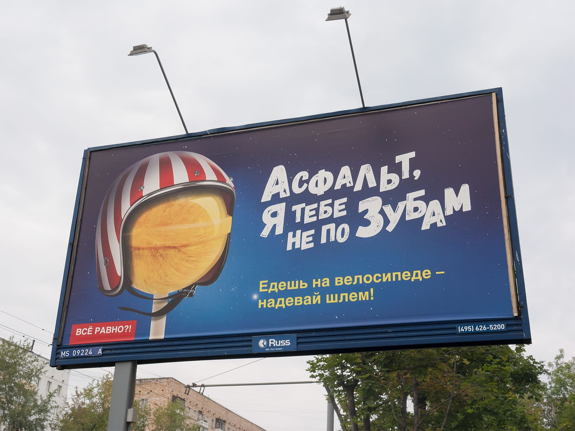 """Рекламный щит """"Асфальт, я тебе не по зубам"""""""