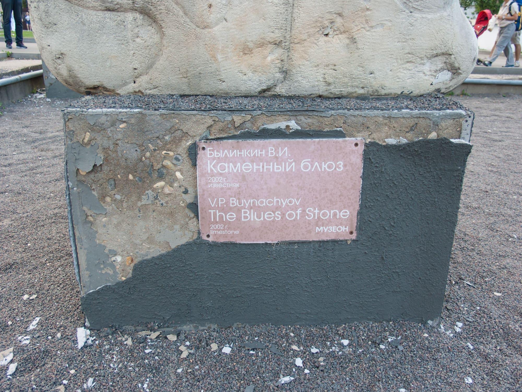 """Скульптура """"Каменный блюз"""" в парке искусств """"Музеон"""""""