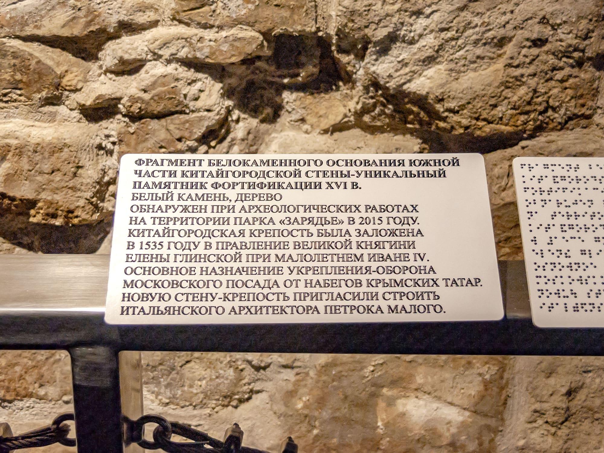 Фрагмент Китайгородской стены в парке Зарядье