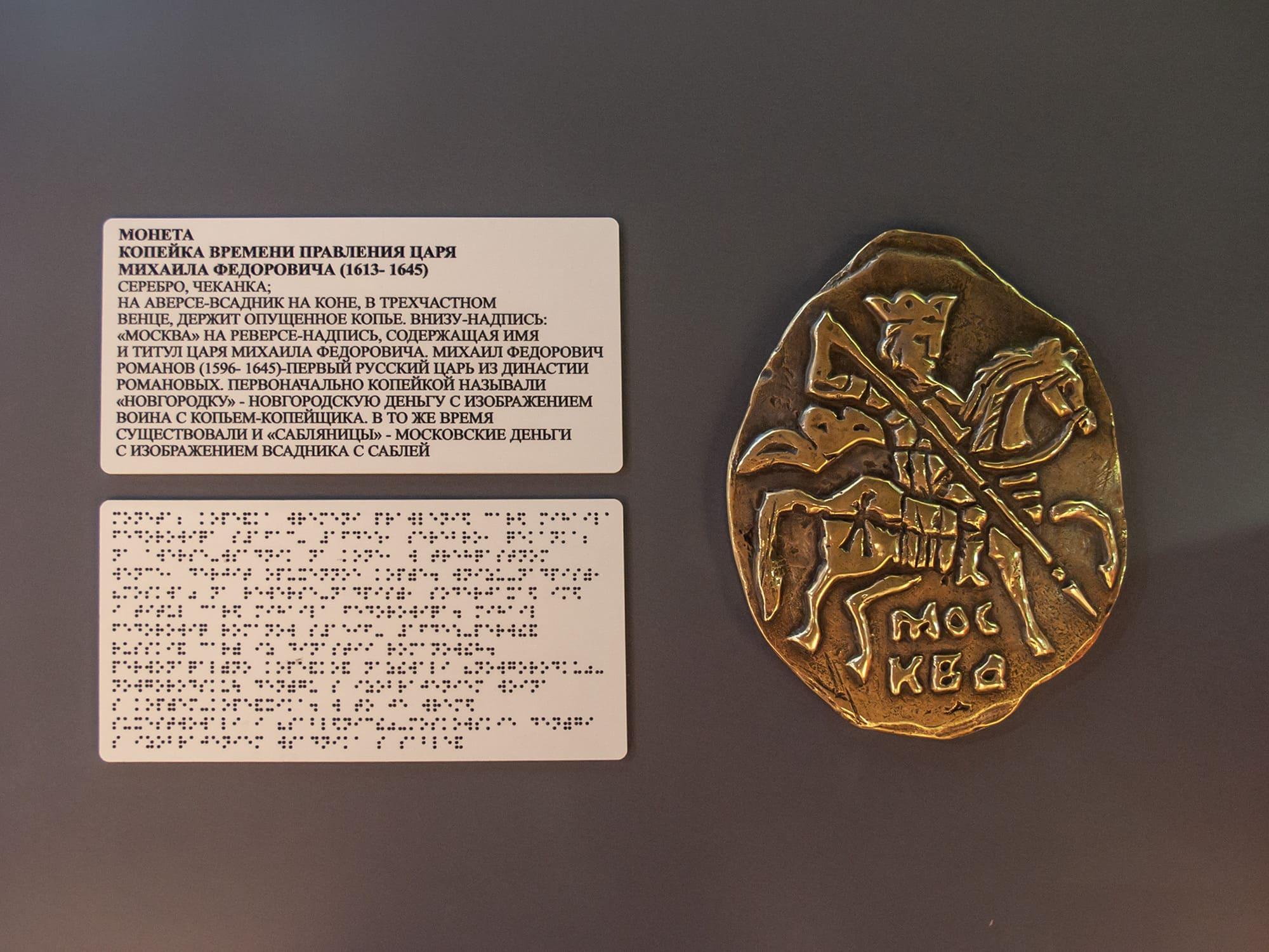 Копейка в Подземном музее Зарядье