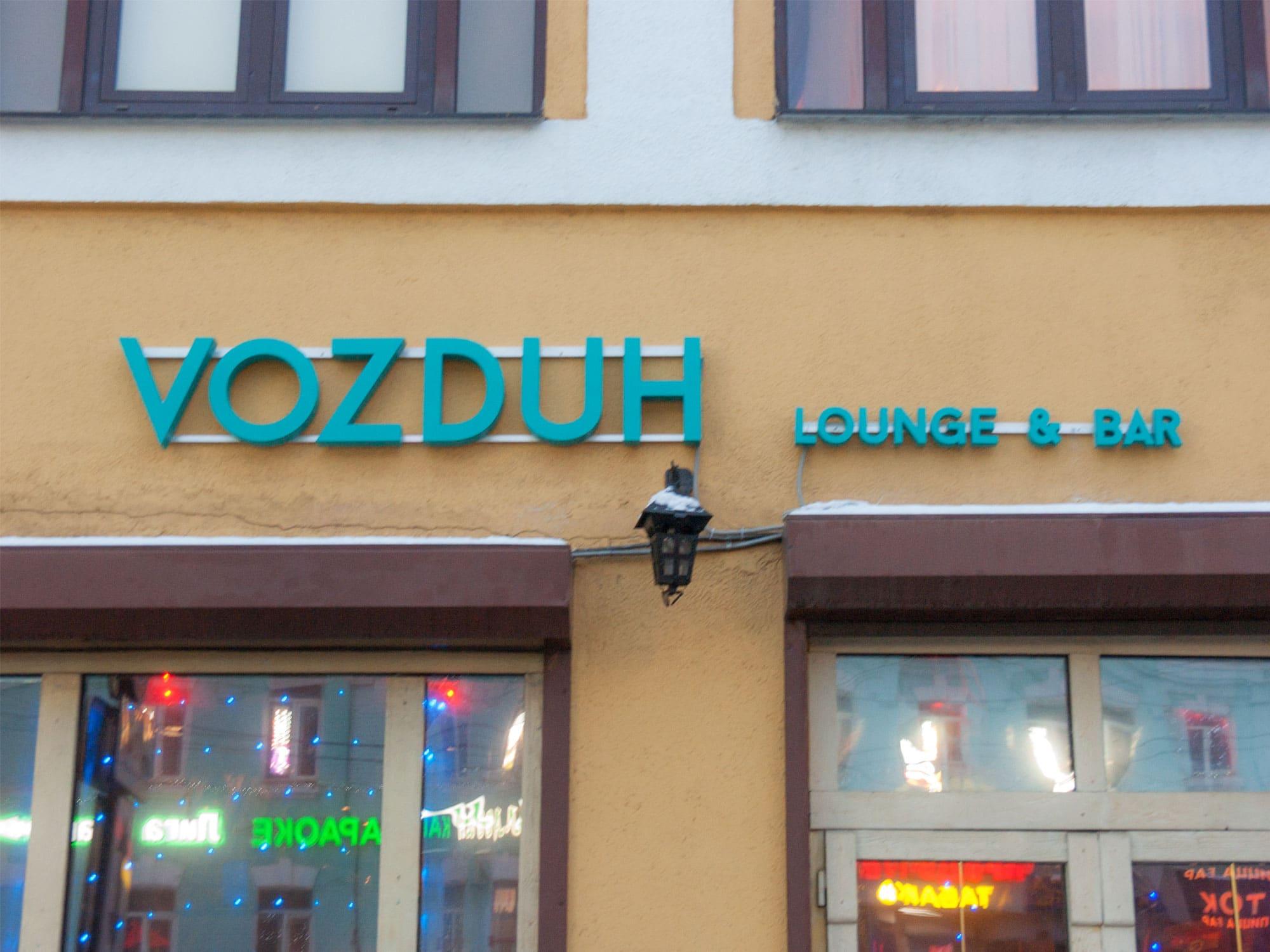 Вывеска бара Vozduh