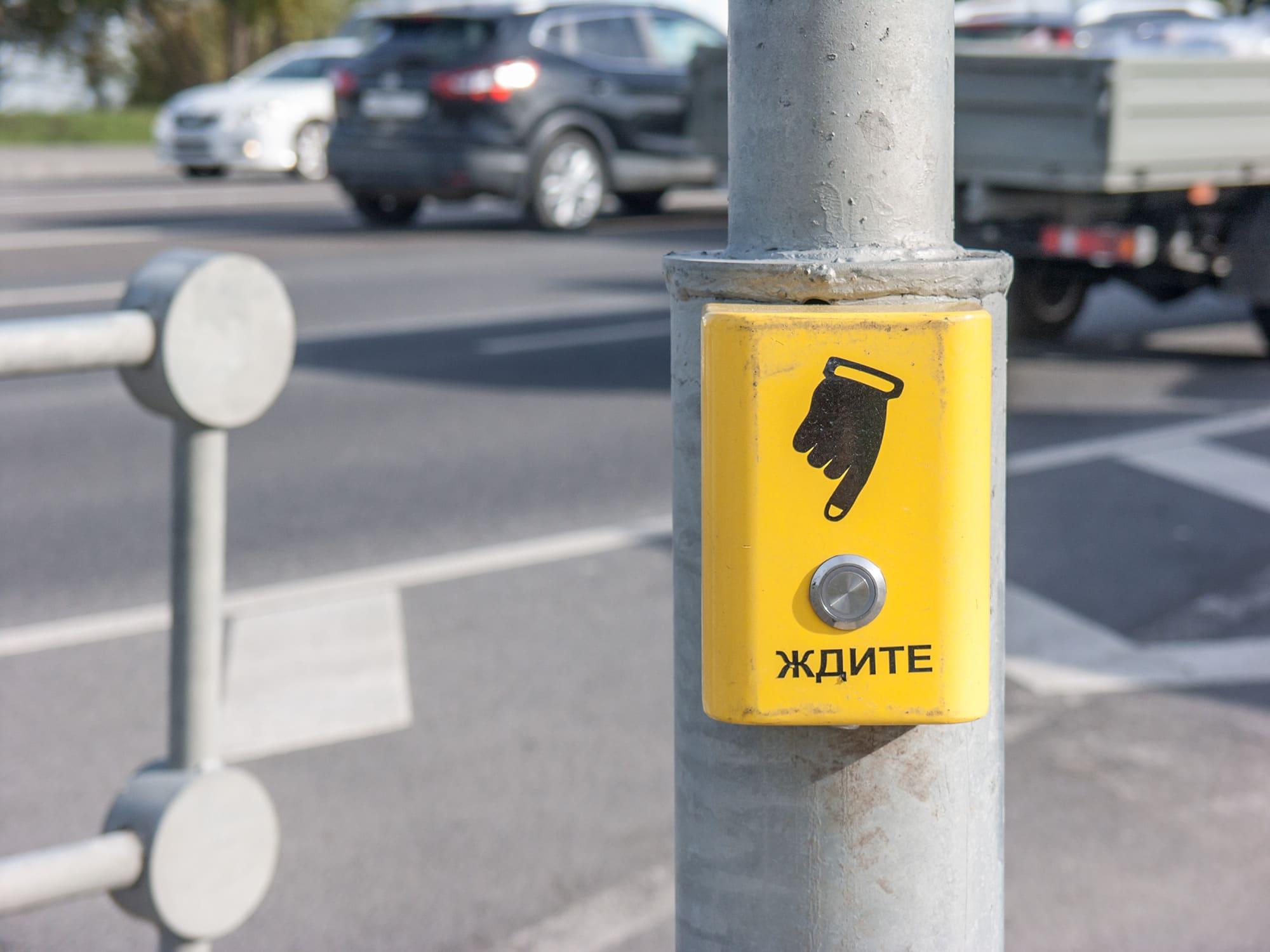 Кнопка включения светофора