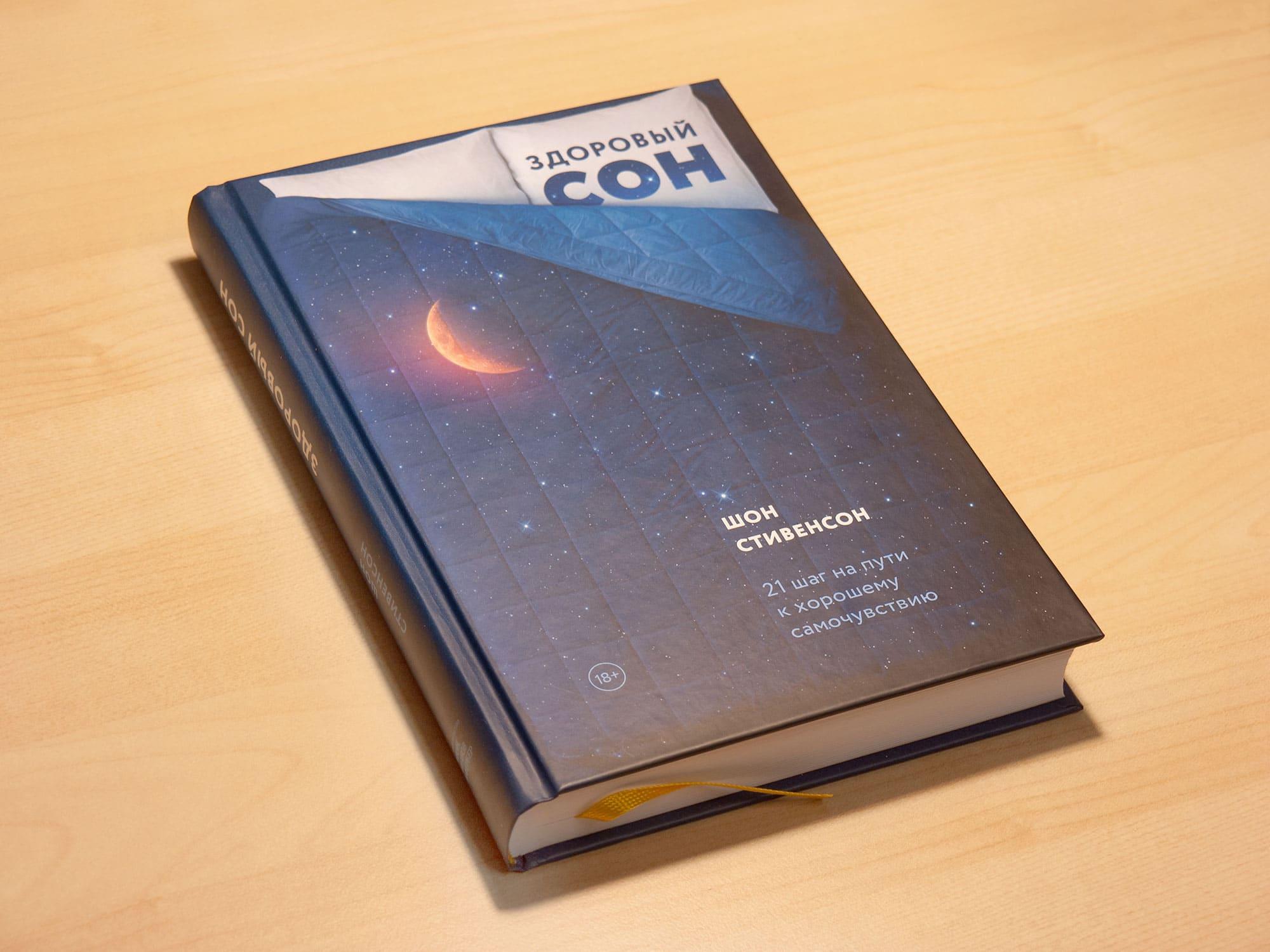 """Книга Шона Стивенсона """"Здоровый сон"""""""